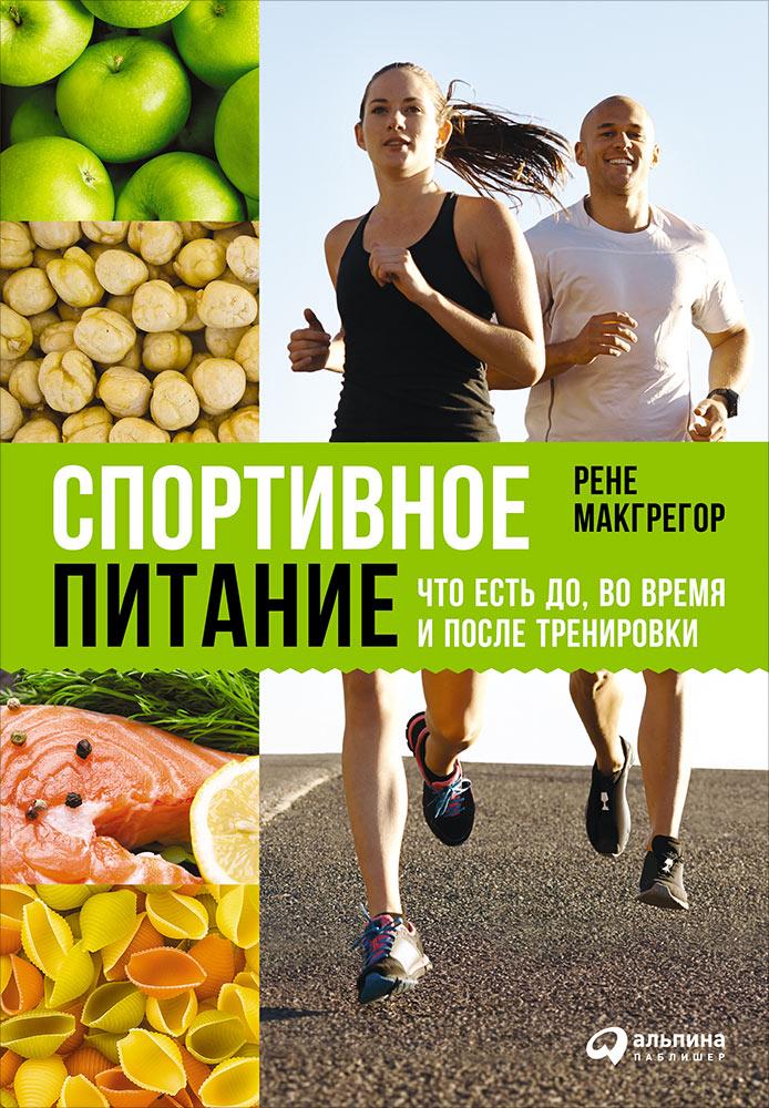 Спортивное питание: Что есть до, во время и после тренировки. 2-е изд. (пер.). Макгрегор Р.