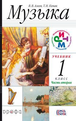 Музыка 1кл Ч2 Учебник РИТМ ФП