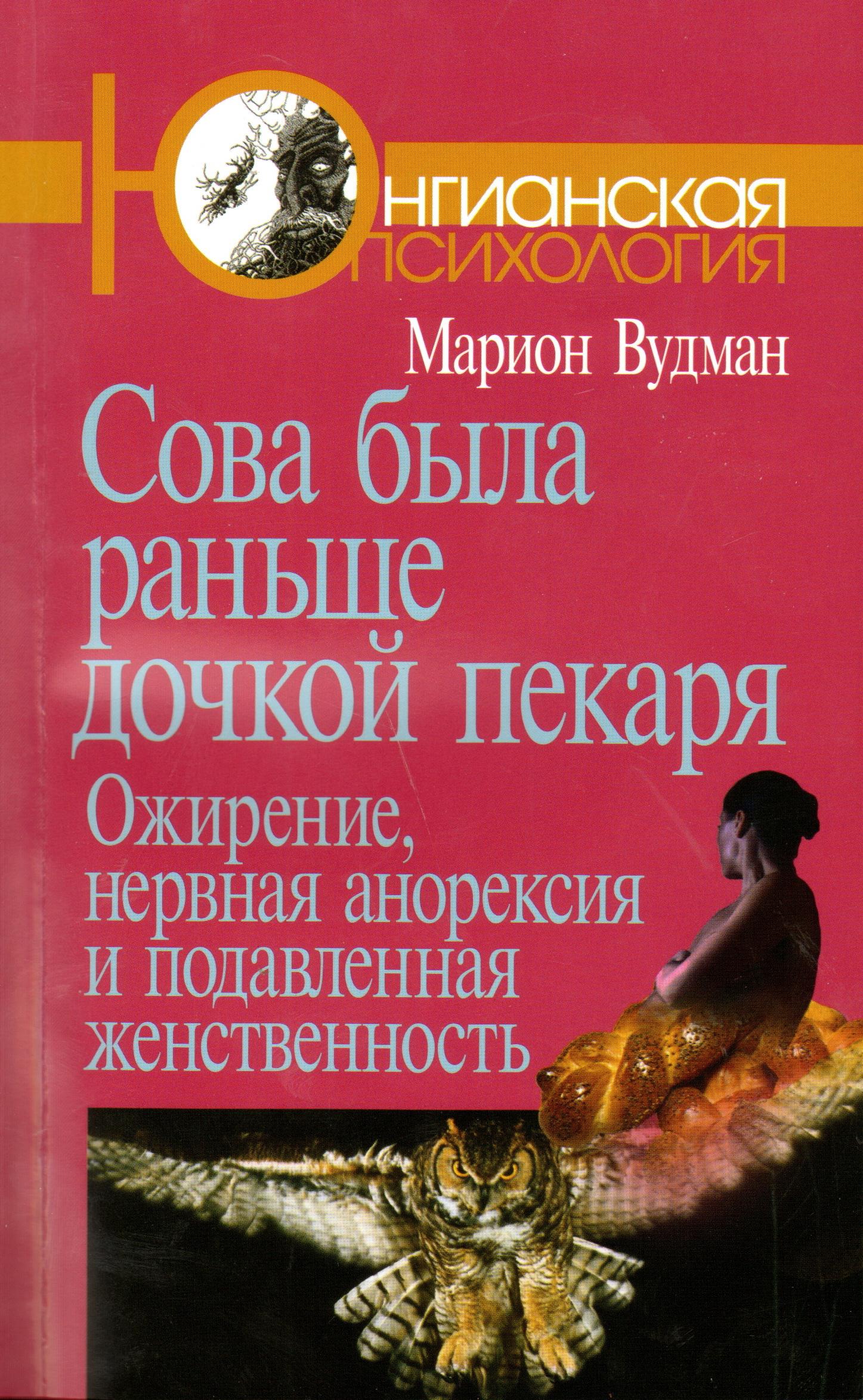 Сова была раньше дочкой пекаря: Ожирение 2-е изд.