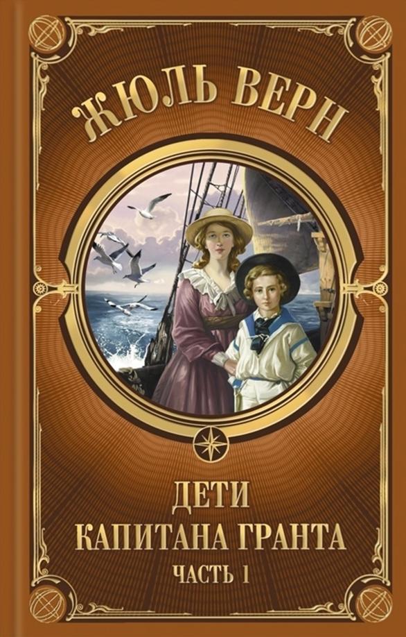 Дети Капитана Гранта. Ч. 1: роман