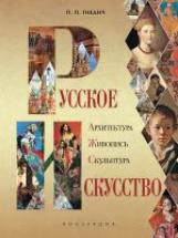 Гнедич. Русское искусство: архитектура, живопись, скульптура.