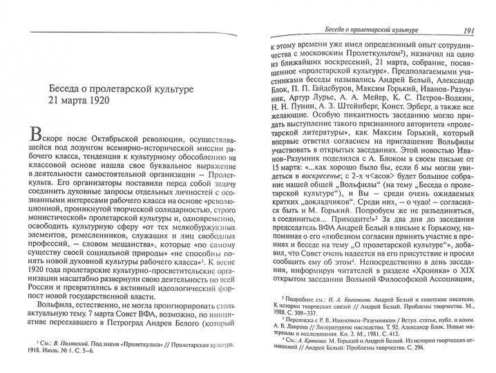 Вольфила(Петроградская Вольная Философская Ассоциация): 1919-1924. В 2-х кн