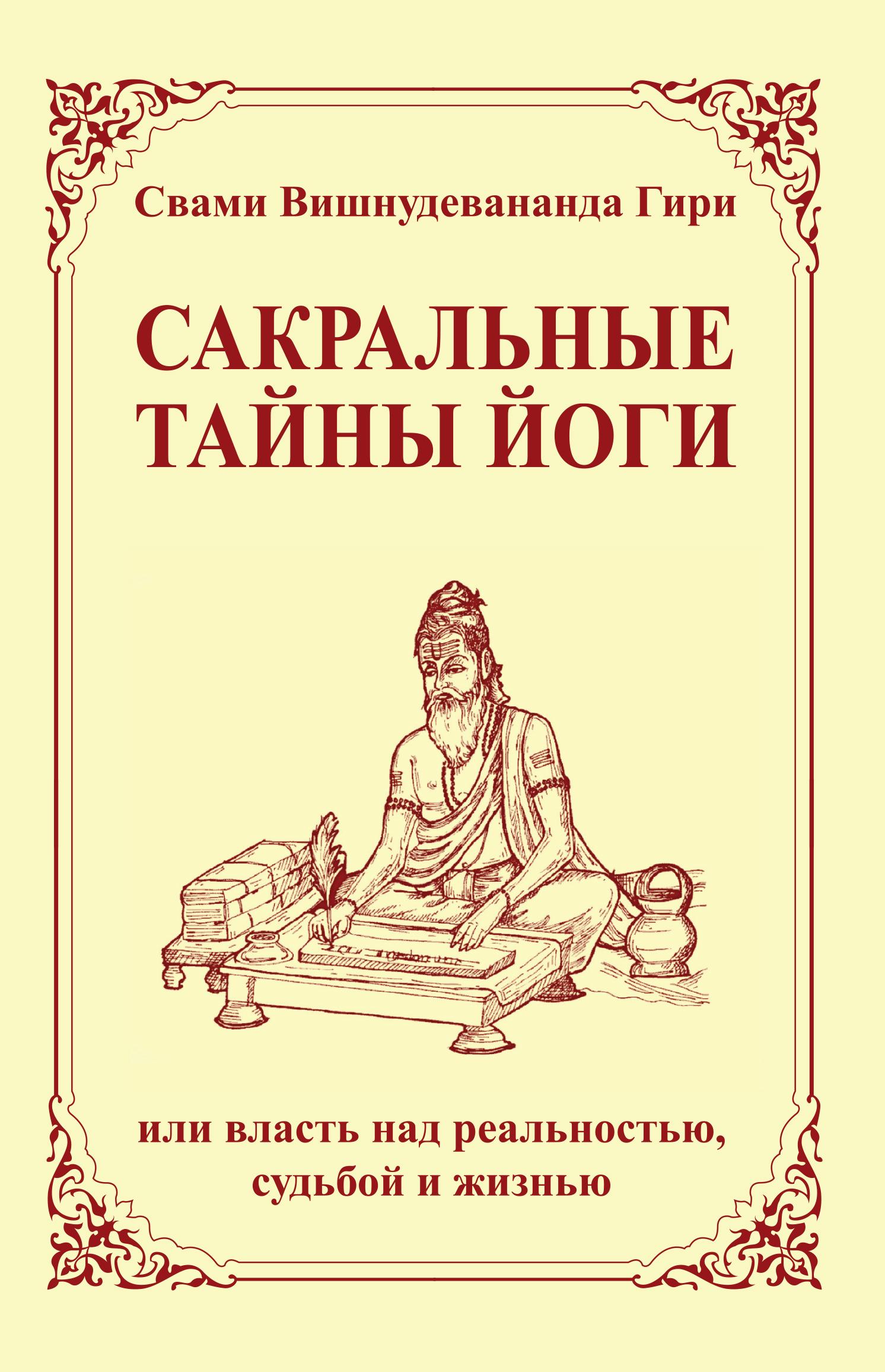 Сакральные тайны йоги (2-е изд.) или власть над реальностью, судьбой и жизнью