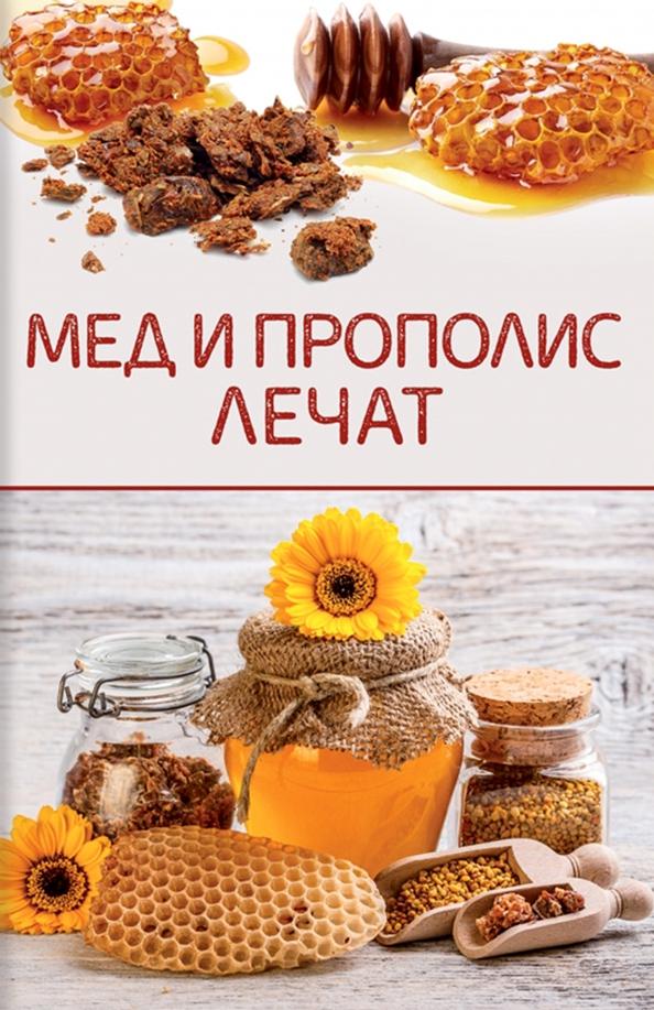 Мед и прополис лечат