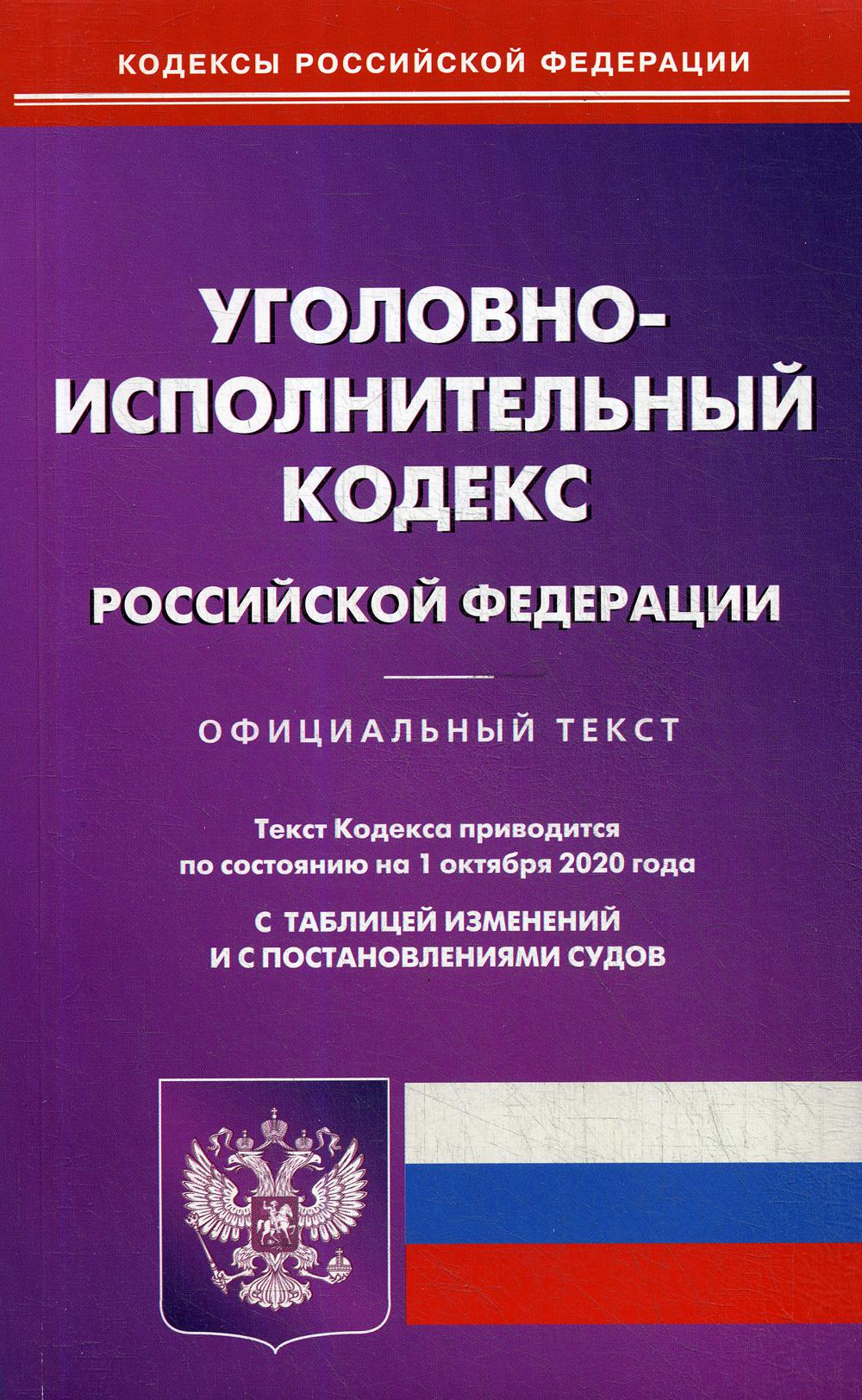 Уголовно-исполнительный кодекс РФ на 01.10.2020