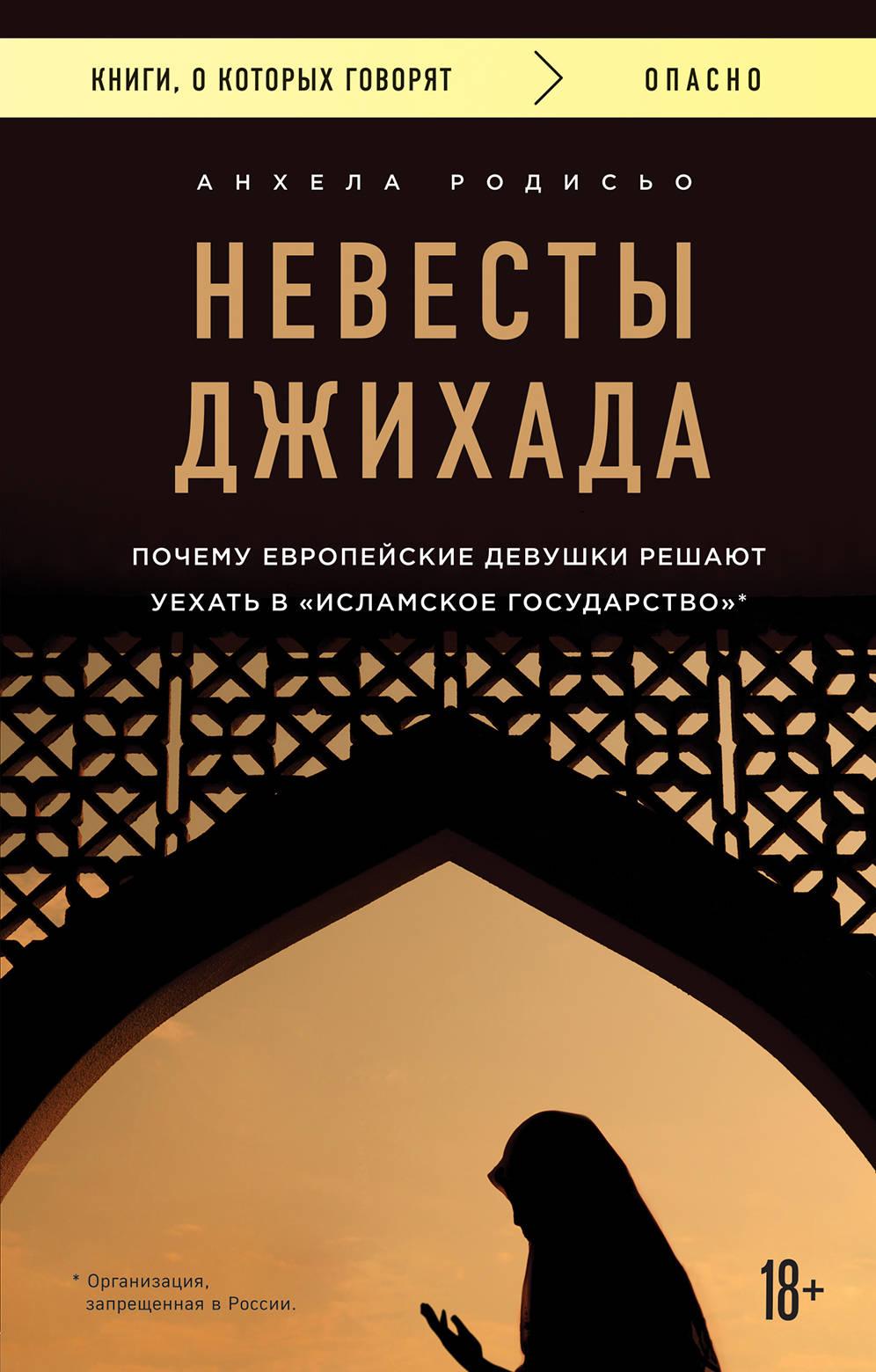 Невесты Джихада. Почему европейские девушки решают уехать в Исламское государство.