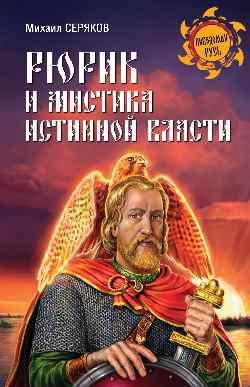 НРУС Рюрик и мистика истинной власти (12+)