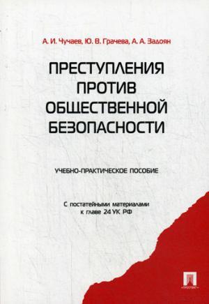 Преступления против общественной безопасности: Учебно-практическое пособие
