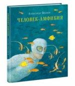Человек-амфибия : [роман] / А. Р. Беляев ; ил. О. Н. Пахомова. — М. : Нигма, 2020. — 224 с. : ил. — (Страна приключений).