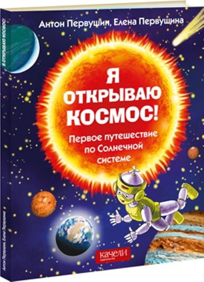Я открываю космос! Первое путешествие по Солнечной системе