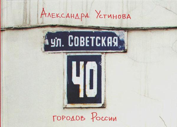 Улица Советская.Путеводитель