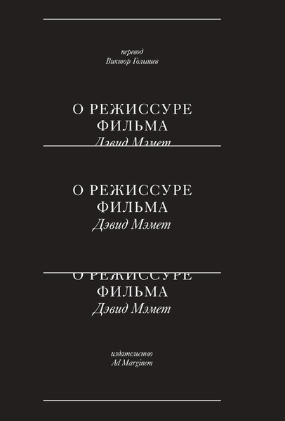 О режиссуре фильма