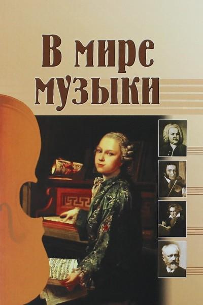 В мире музыки.Книга для чтения.ДМШ.ДШИ