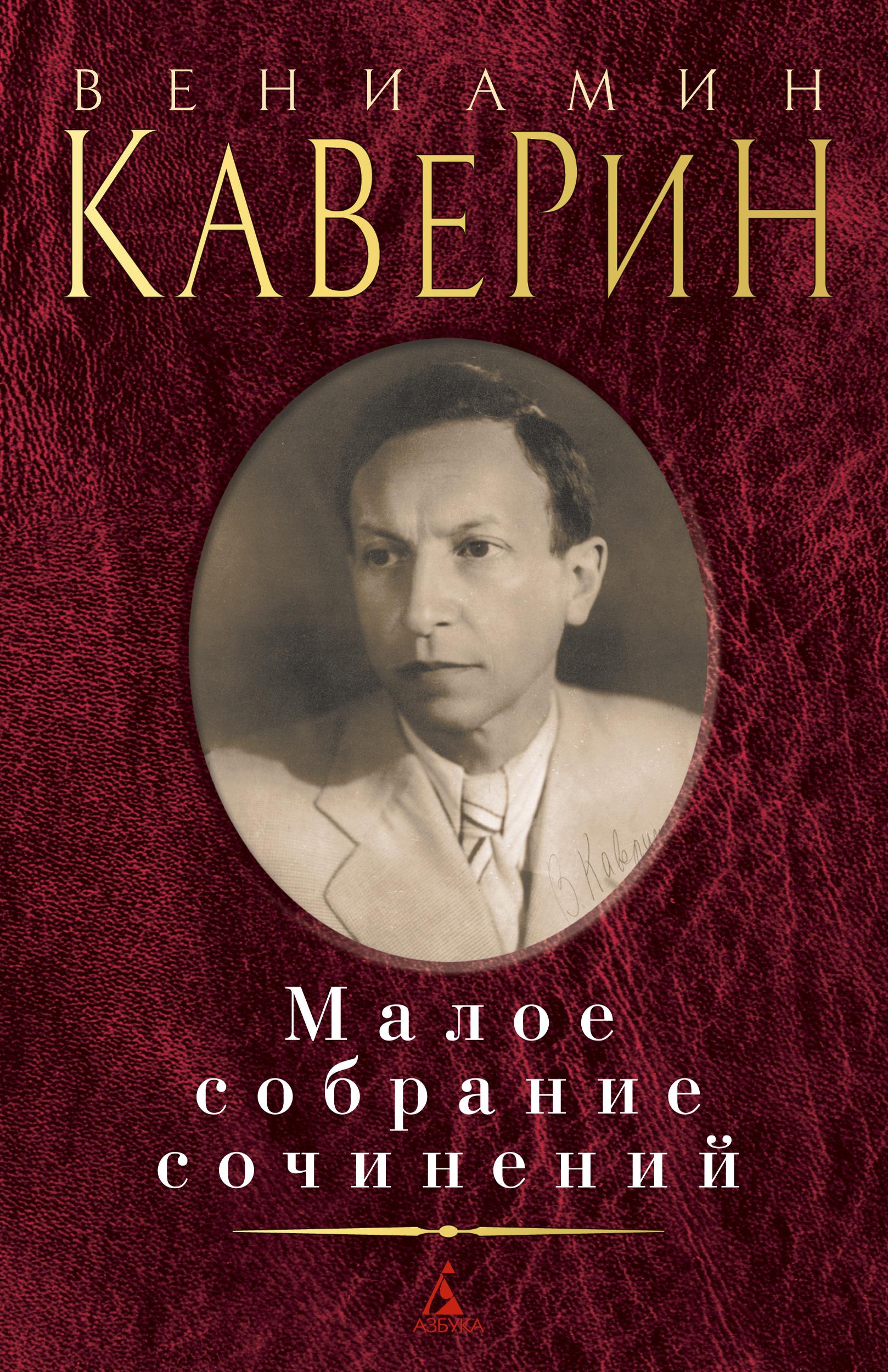 Малое собрание сочинений/Каверин В.