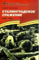 Сталинградское сражение 1942-1943