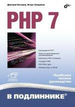 В подлиннике. PHP 7. Котеров Д.В.