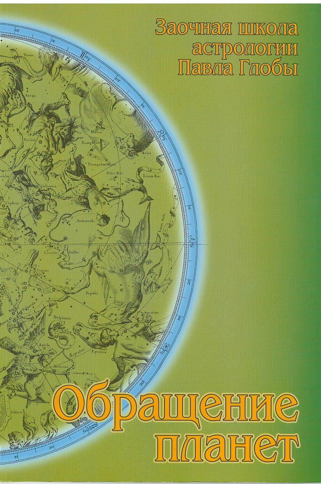 Обращение планет: метод. пособие для практ. изучения астрологии
