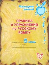 Правила и упражнения по русскому языку. 5 класс.