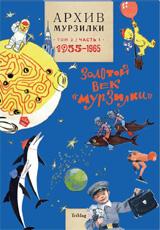 Архив Мурзилки.Т.2.Кн.1.1955-1965.Золотой век Мурзилки