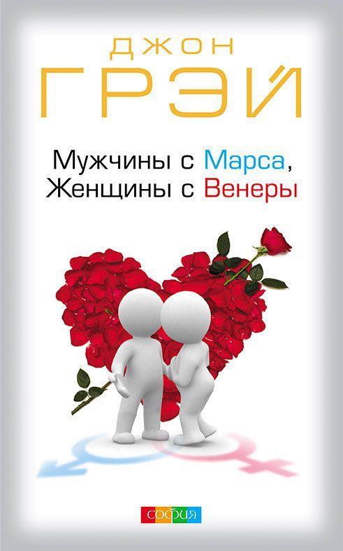 Мужчины с Марса, женщины с Венеры тв. нов.