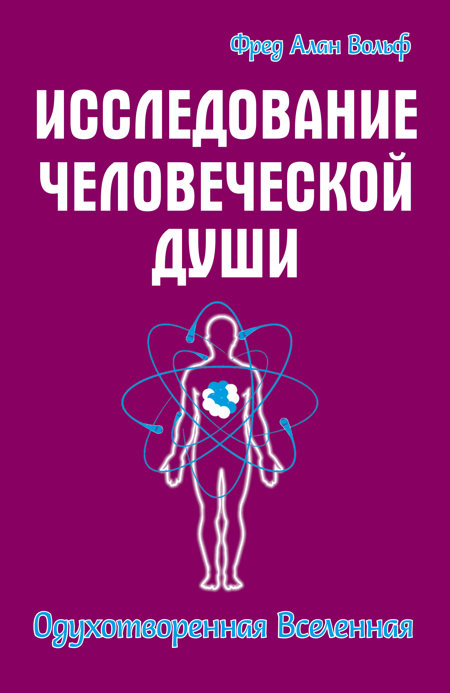 Исследование человеческой души. Одухотворенная вселенная