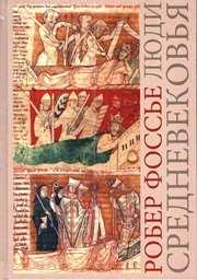 Фоссье Р. Люди средневековья (2016)