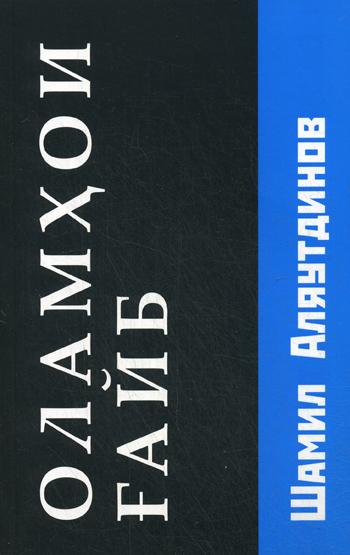 Потусторонние миры (на Таджикском языке)