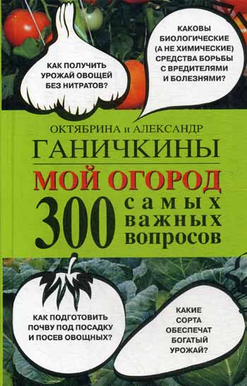 Мой огород. 300 самых важных вопросов (пер). Ганичкина О.А., Ганичкин А.В.