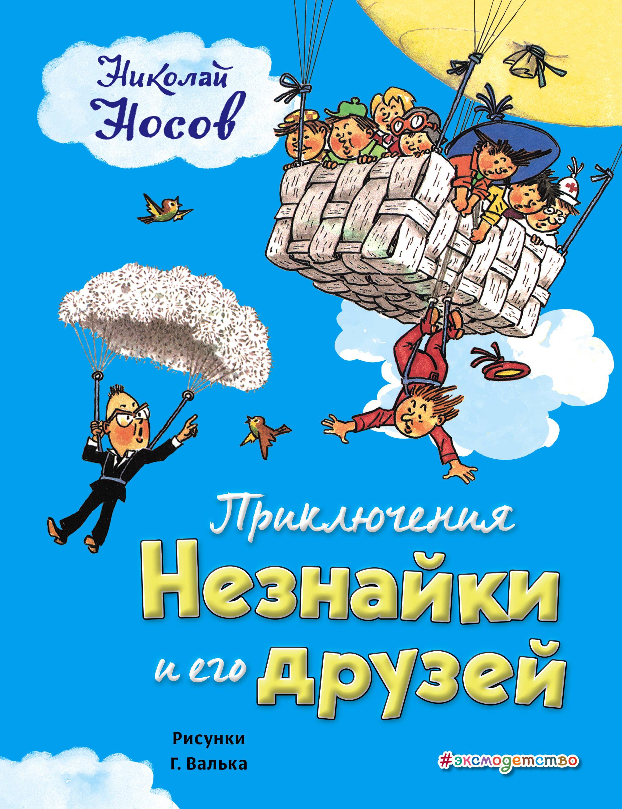 Приключения Незнайки и его друзей (ил. Г. Валька)