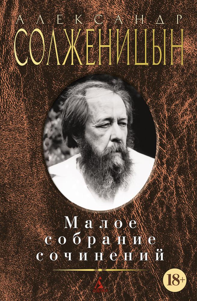 Малое собрание сочинений/Солженицын А.