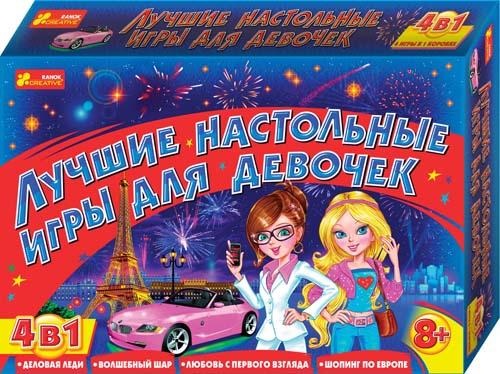 Лучшие настольные игры для девочек.