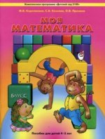 Моя математика. Пособие для дошкольников (4-5 лет).