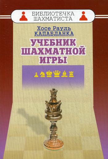 Учебник шахматной игры. Капабланка Х.Р.