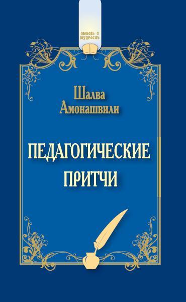 Педагогические притчи. 12-е изд.