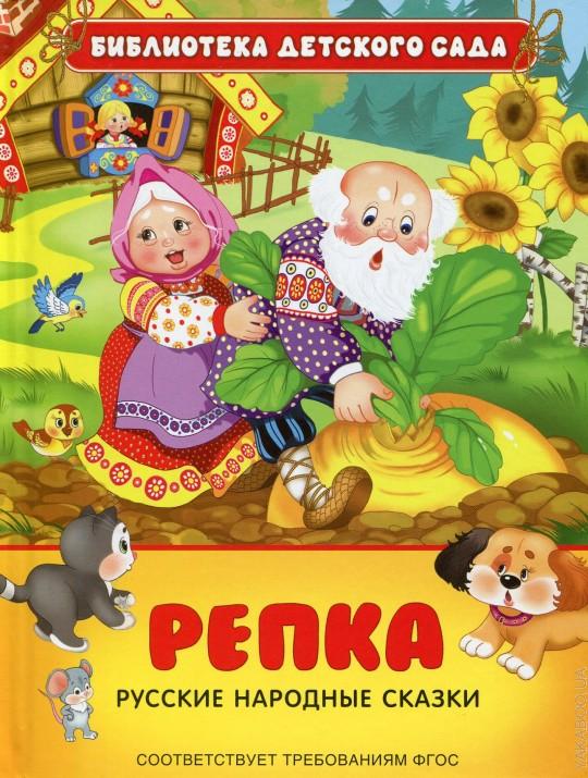 Русские народные сказки. Репка (БДС)
