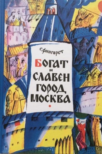 Богат и славен город Москва