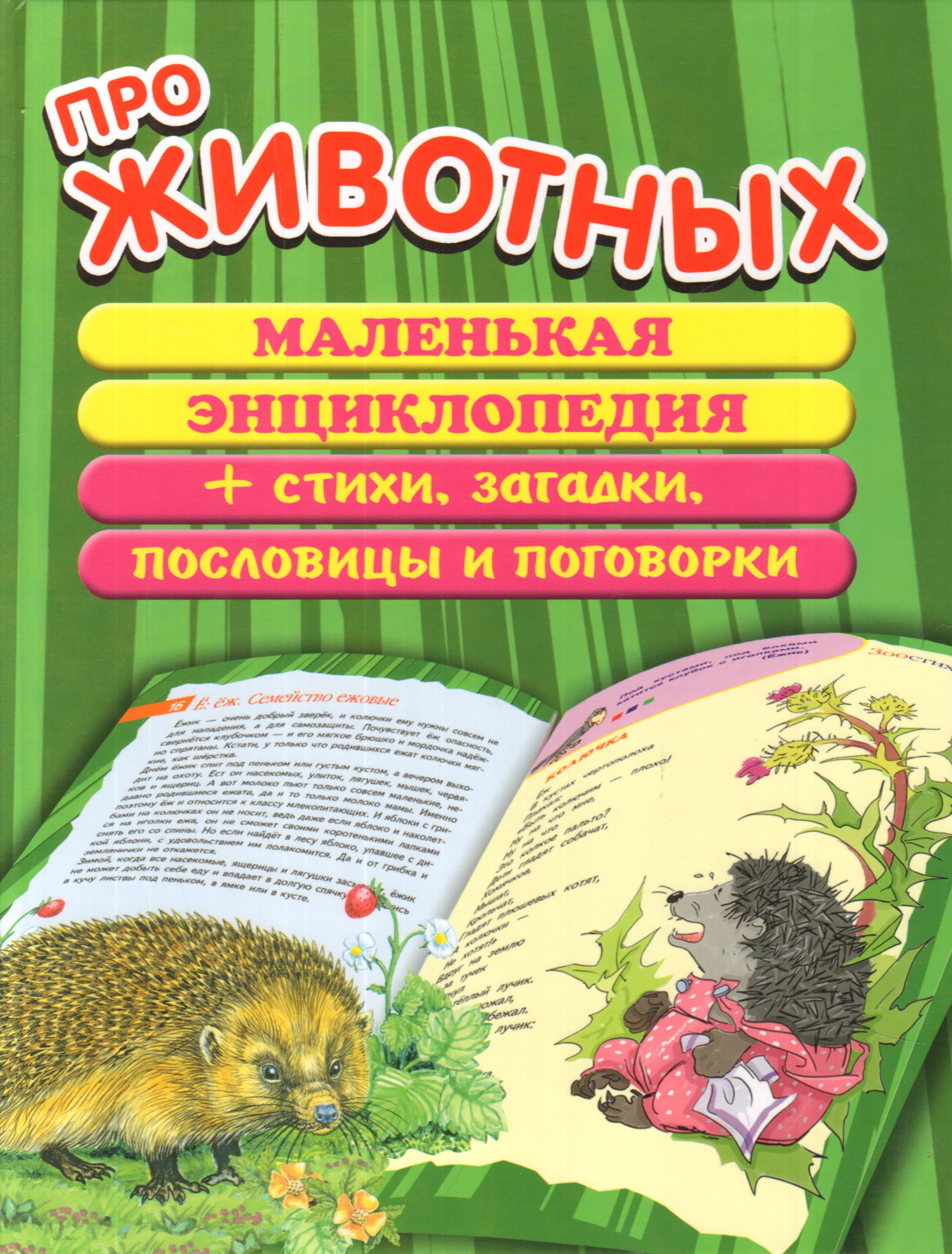 Про животных.Маленькая энциклопедия+стихи,загадки,пословицы