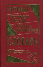 Новый испанско-русский и русско-испанский словарь. 100 000 слов и словосочетаний