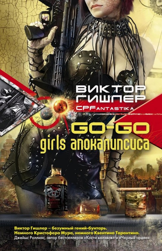 Go-go girls апокалипсиса