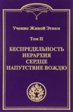 Учение Живой Этики в 4 т. Т.2 Беспредельность.Иерархия.Сердце.Напутствие вождю