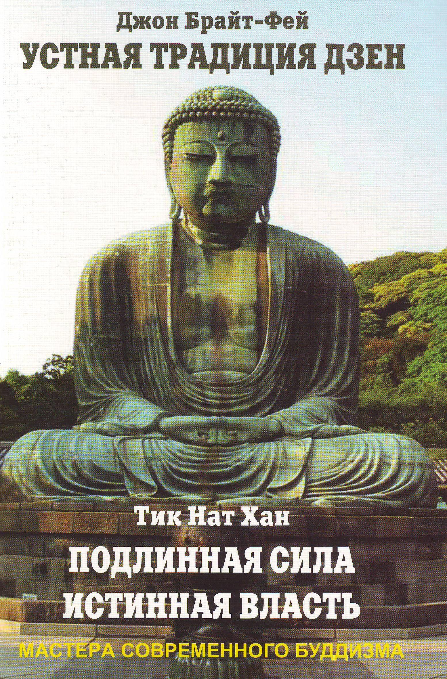 Устная традиция дзен. Подлинная сила, истинная власть