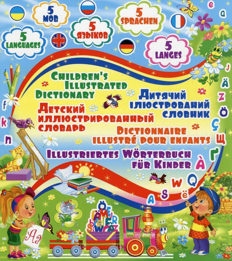 Детский пятиязычный иллюстрированный словарь (1Ц)