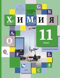 Химия. 11 класс. Учебник. Углубленный уровень.