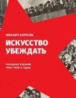 Карасик М. Искусство убеждать парадные издания 1920-1930-х годов