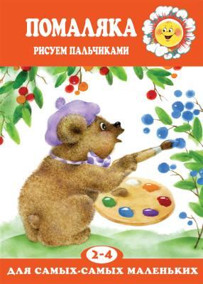 Помаляка (рисуем пальчиками, для детей 2-4 лет)