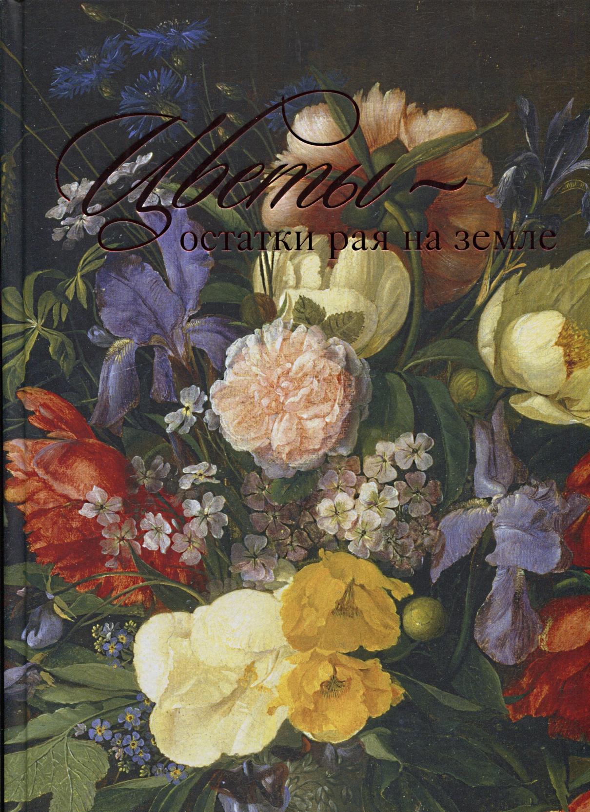 Цветы-остатки рая на земле +с/о