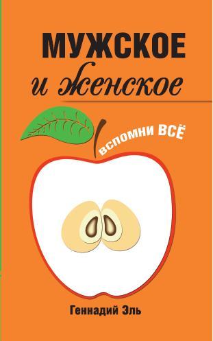 Мужское и женское: Вспомни Всё. 2-е изд.