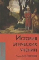 История этических учений: Учебник для вузов