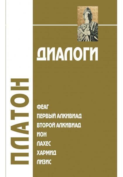 Диалоги: Том 1. Феаг, Первый Алкивиад, Второй Алкивиад, Ион, Лахес, Хармид, Лизис