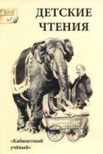 Детские чтения. Альманах, №1(007), 2015